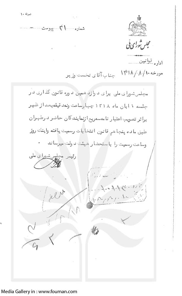 Pahlavi_Document_1939_Majlis_Parliament.jpg