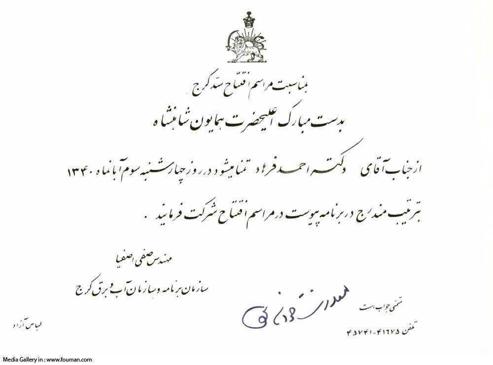 Pahlavi_Document_Amirkabir_Karaj_Dam_1961.jpg