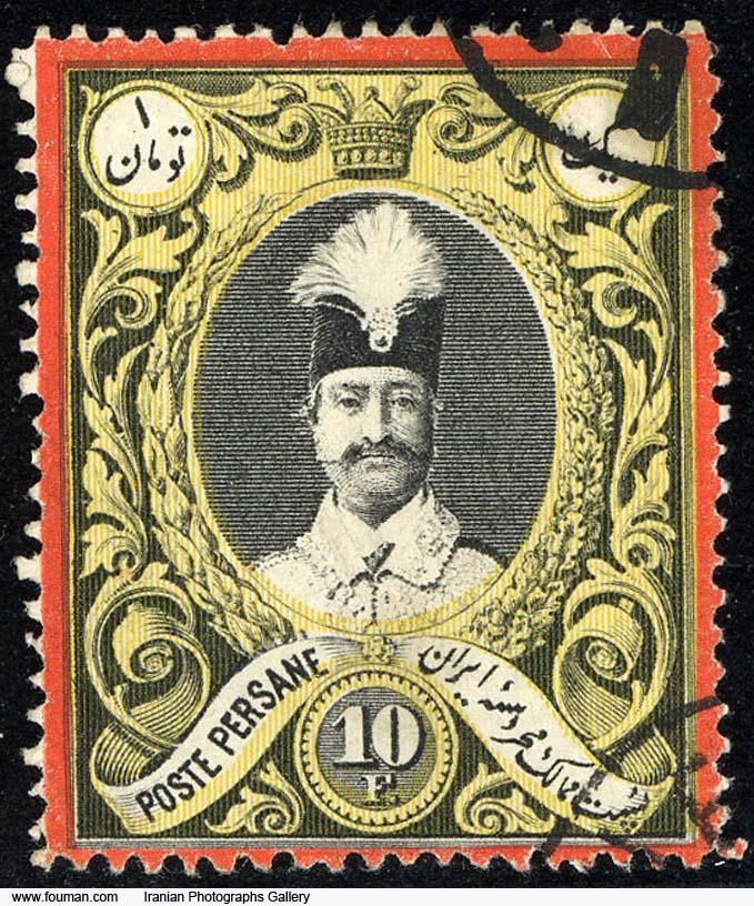 Qajar_Naseroddin_Shah_Stamp.jpg