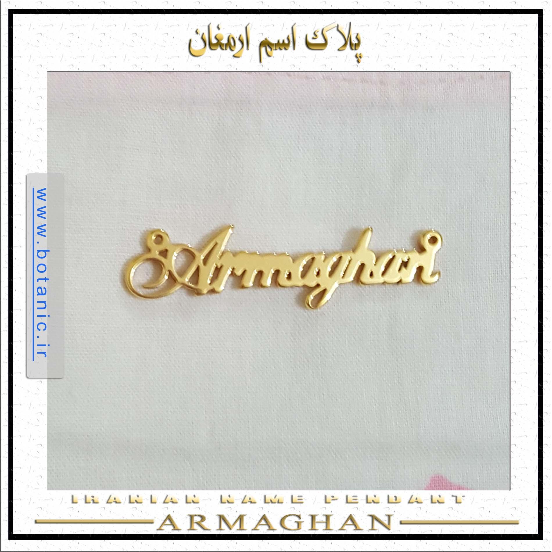 Iranian Name Pendant Armaghan