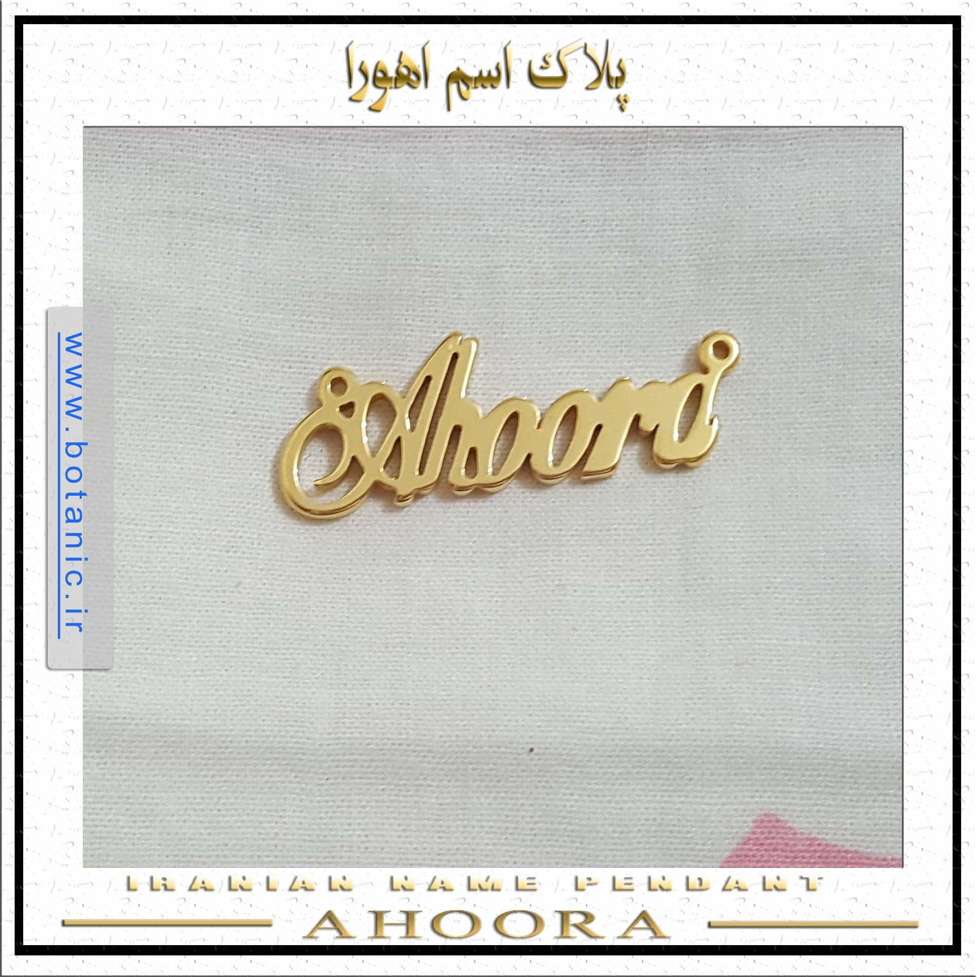 Iranian Name Pendant Ahoora