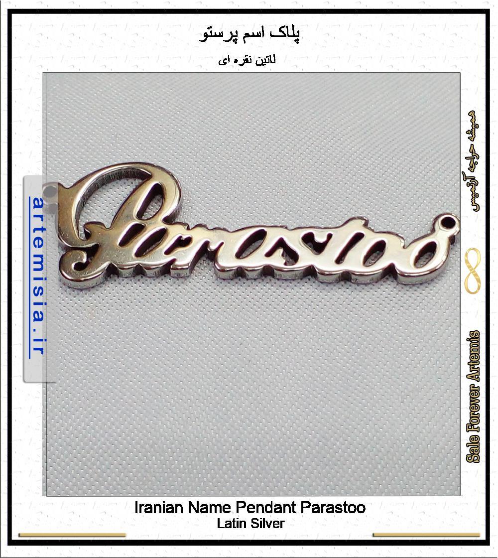 Iranian Name Pendant Parastoo