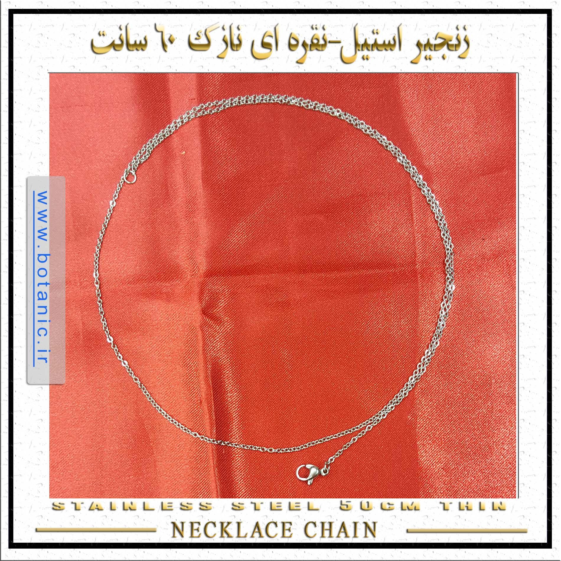 زنجیر استیل-نقره ای دیپلمات 60 سانت