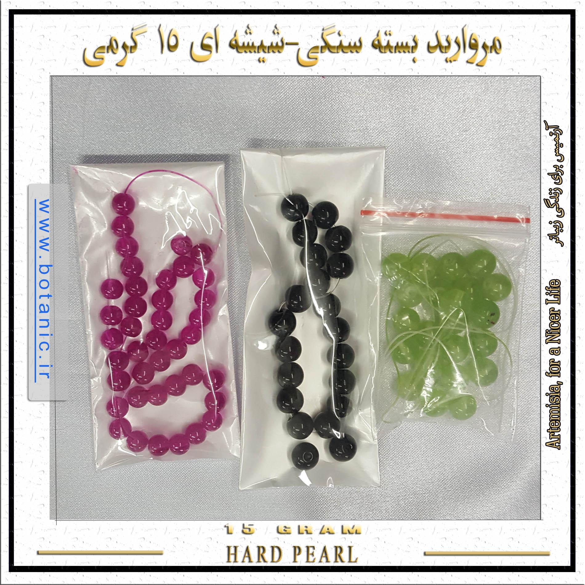 مروارید بسته سنگی-شیشه ای 15 گرمی
