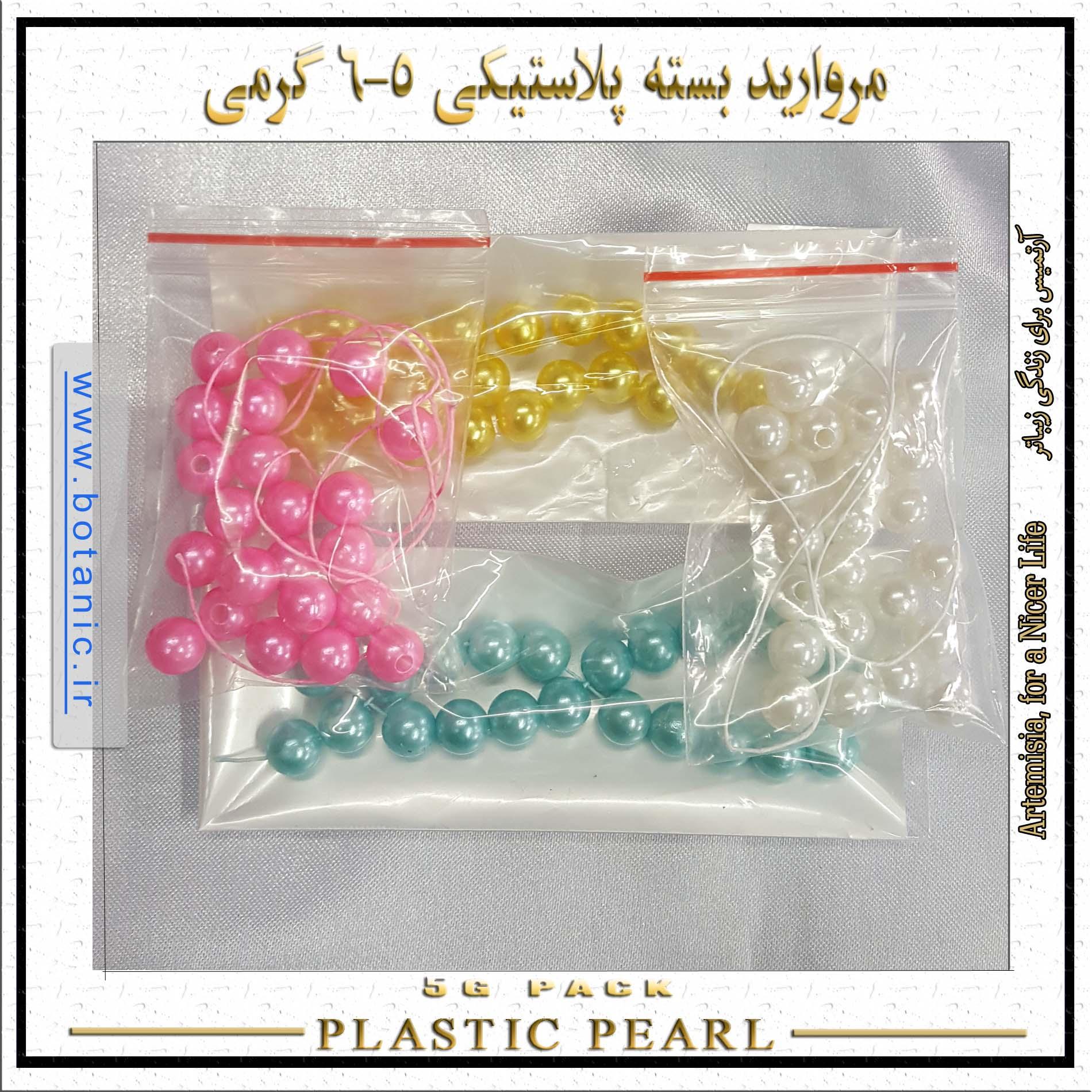 Plastic Pearl 5G Pack