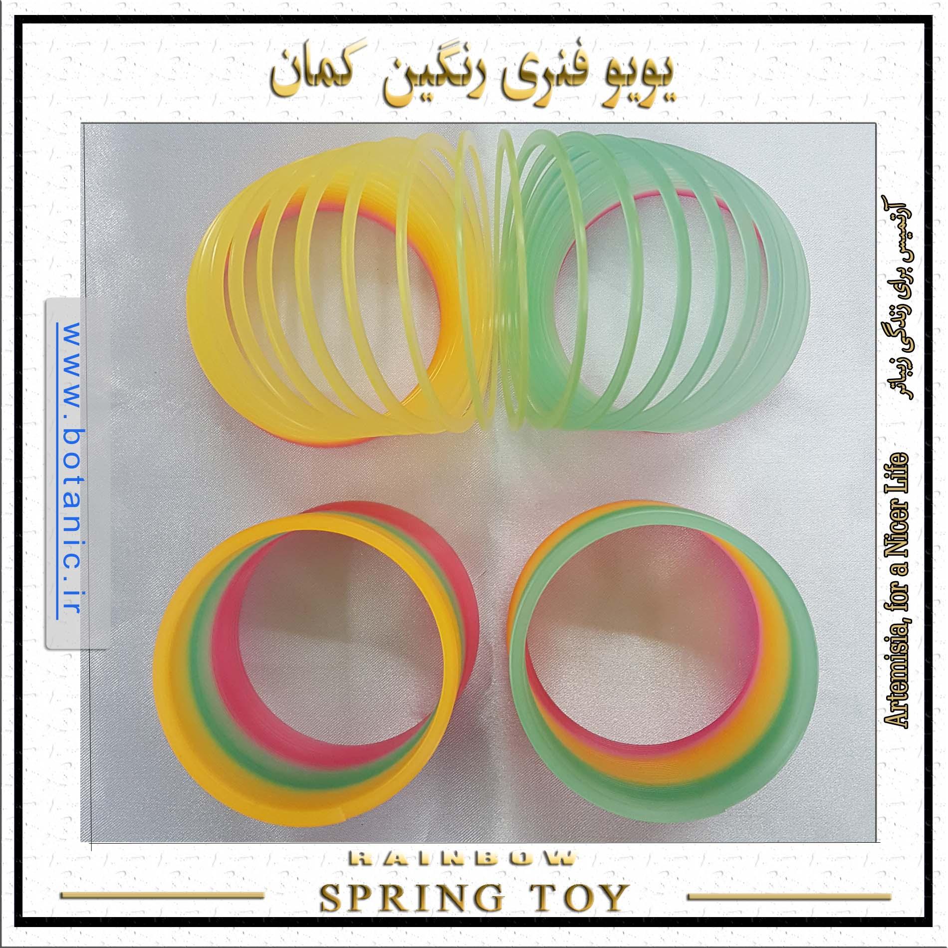 یویو فنری- اسلینکی رنگین کمان