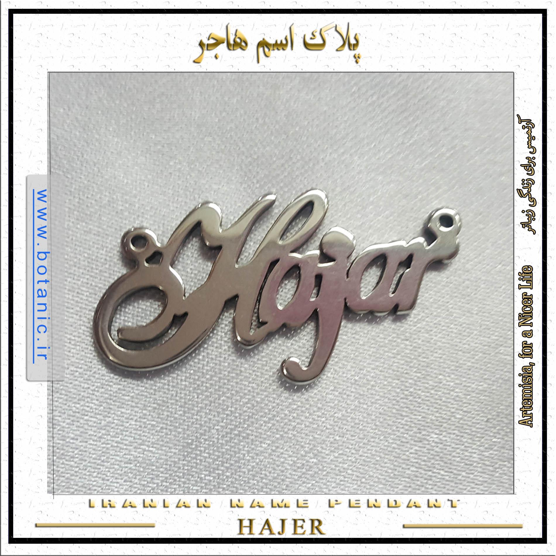 Iranian Name Pendant Hajar