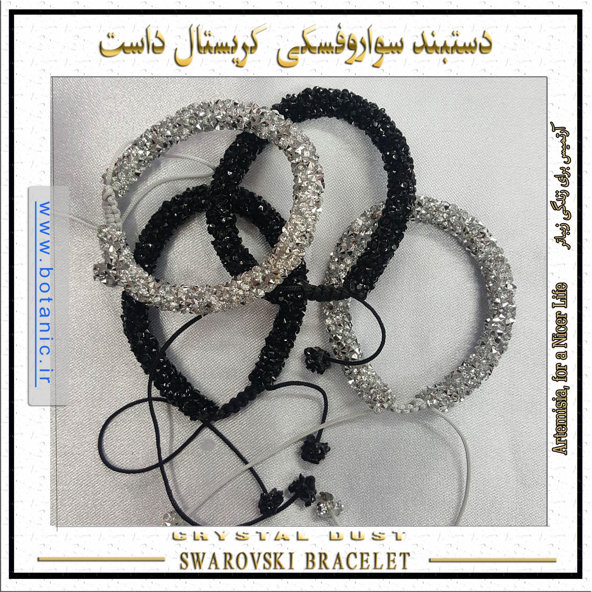 Crystal Dust Swarovski Bracelet