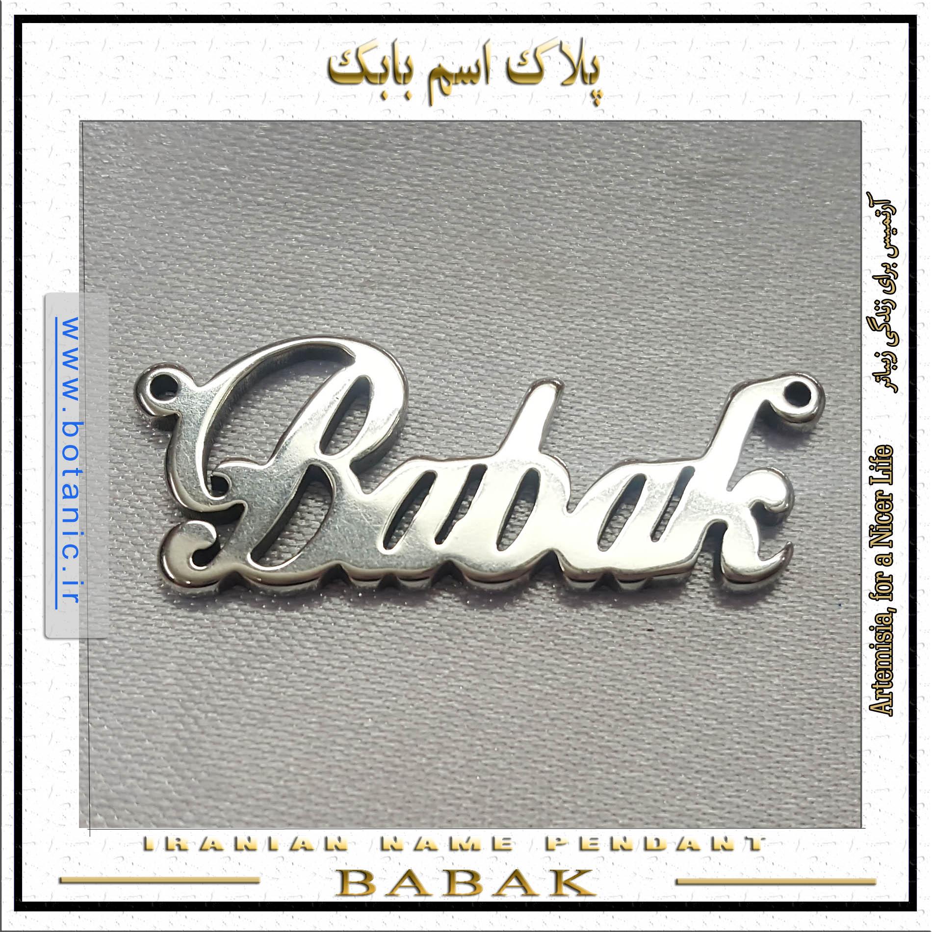 Iranian Name Pendant Babak