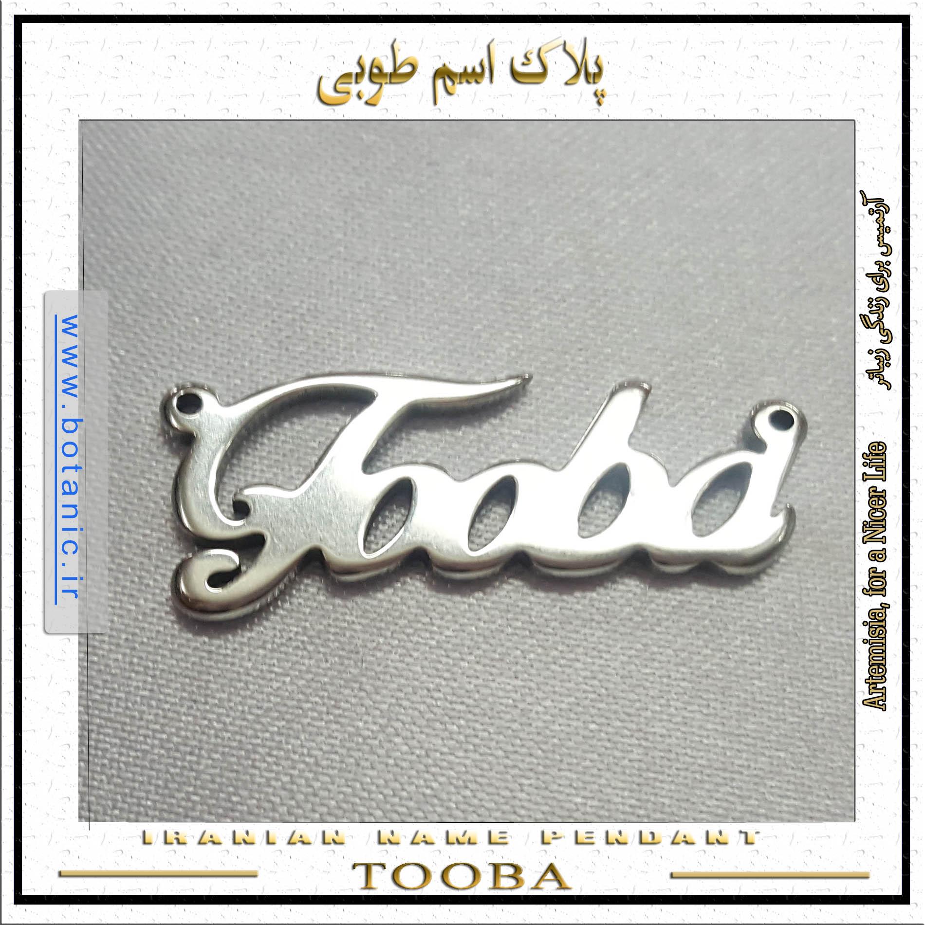 Iranian Name Pendant Tooba