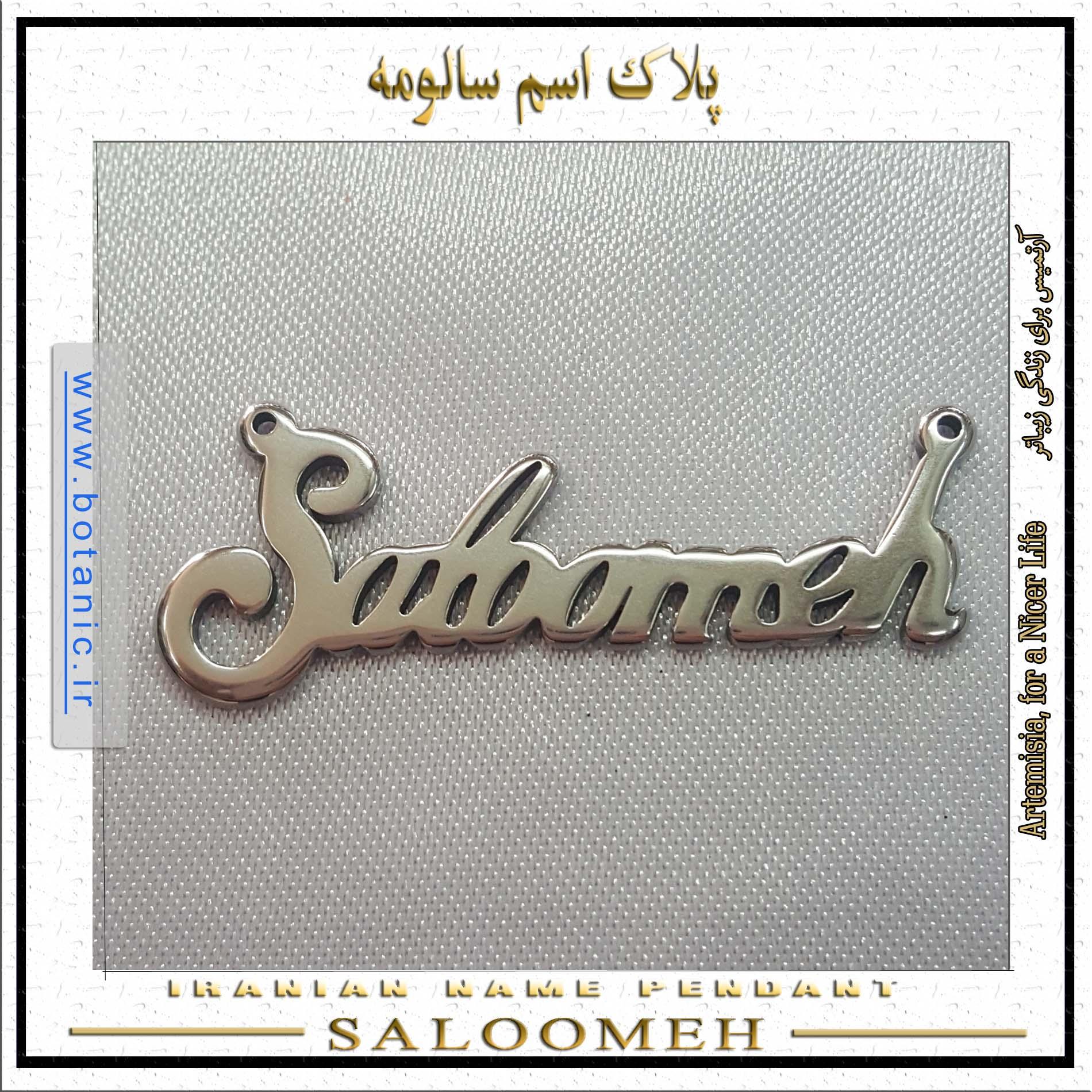 پلاک اسم سالومه