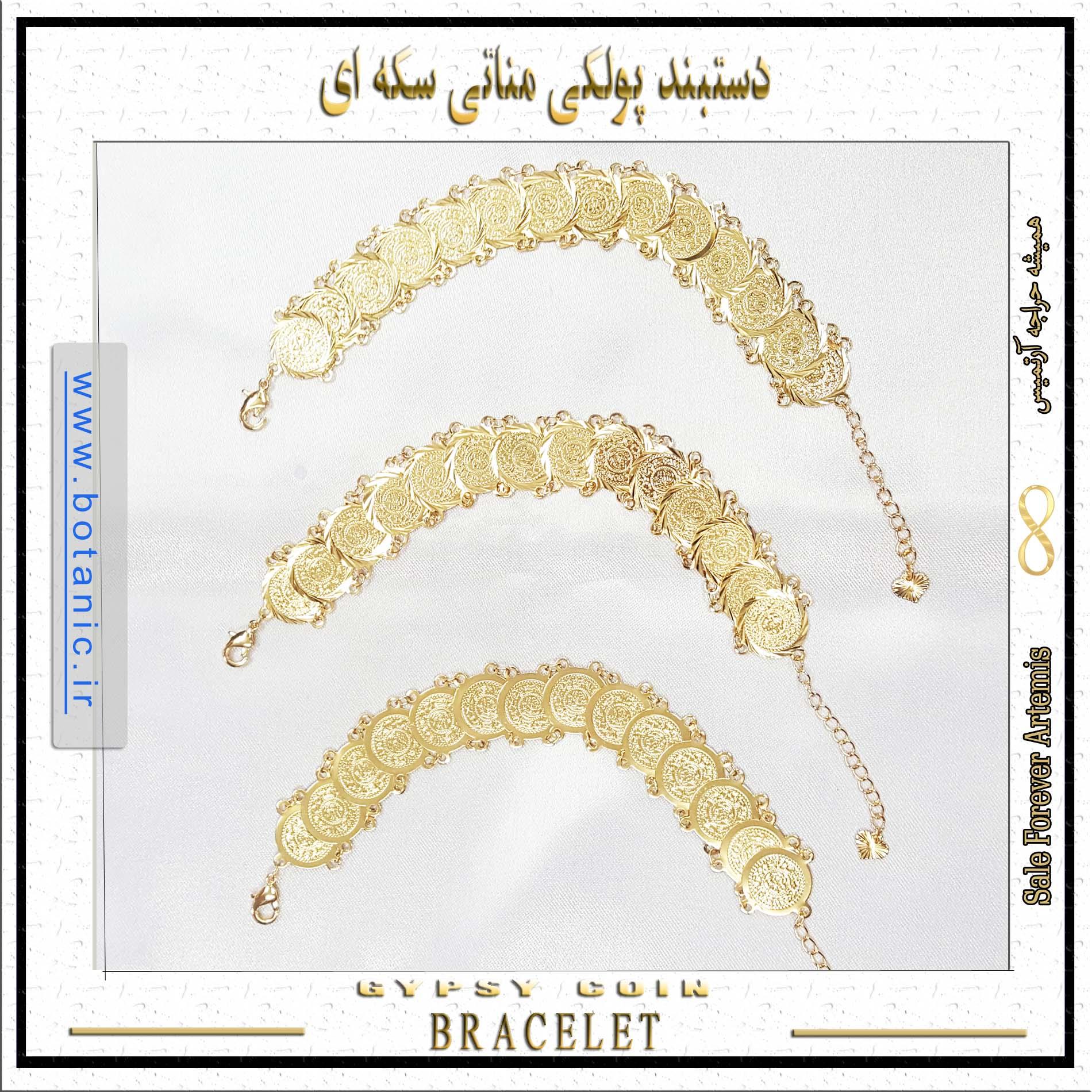 Gypsy Coin Bracelet