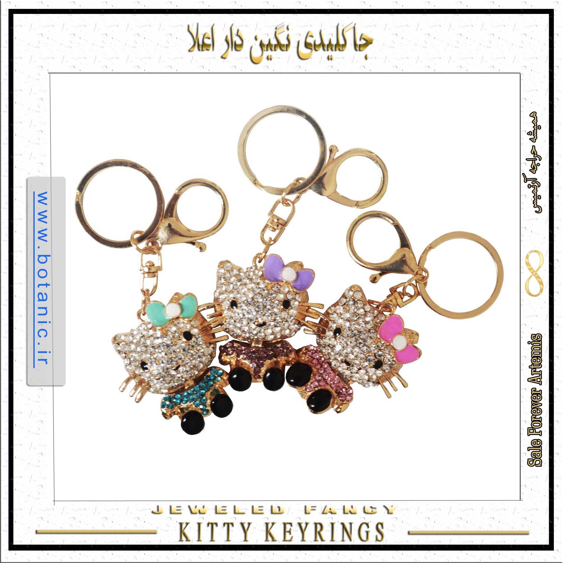 Jeweled Fancy Keyrings