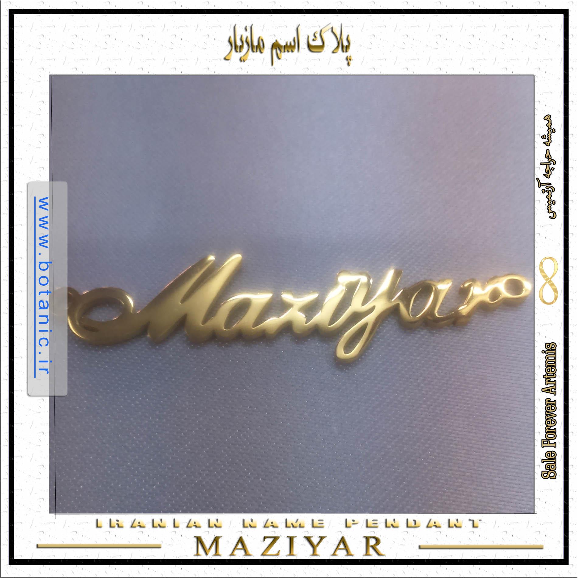 Iranian Name Pendant Maziyar