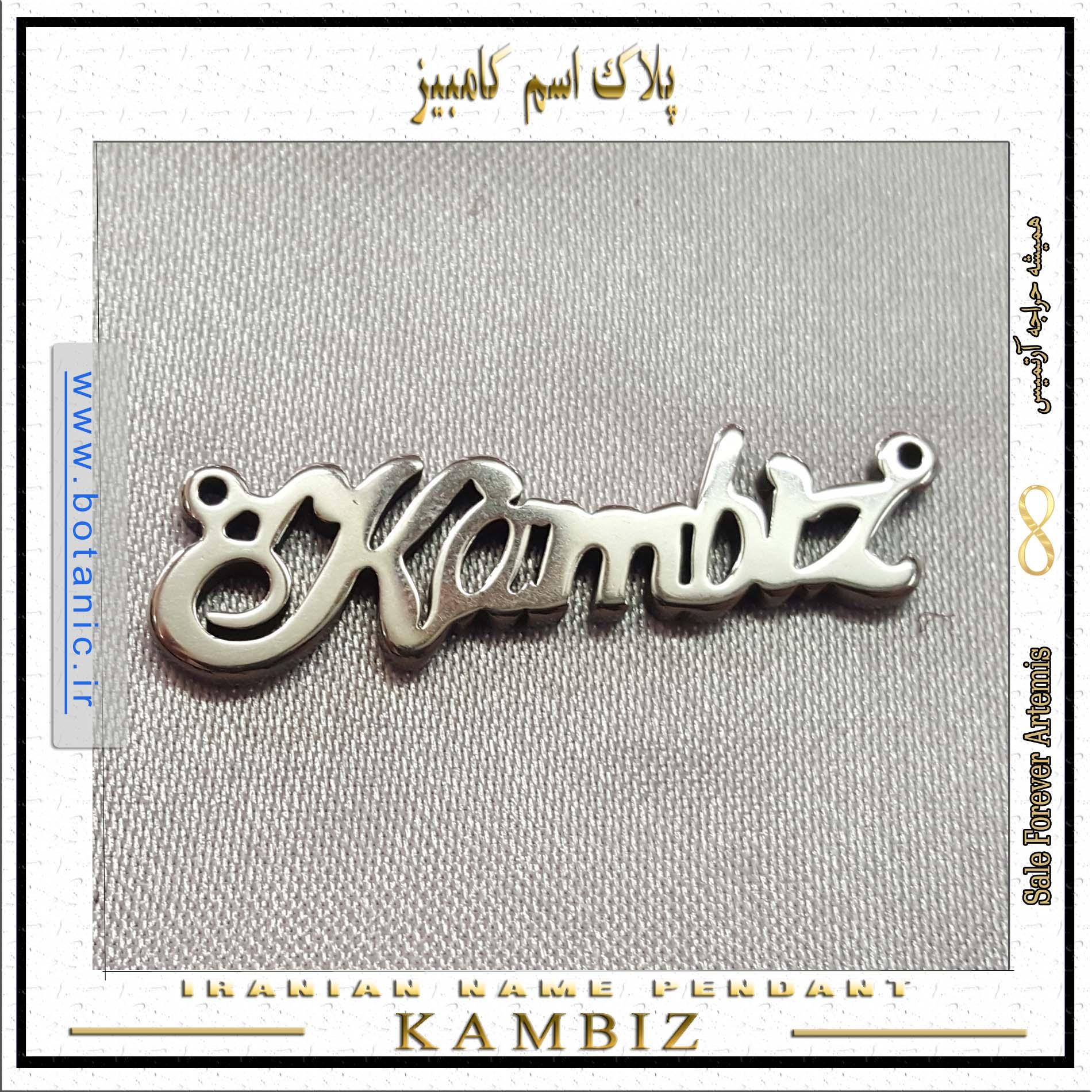 Iranian Name Pendant Kambiz