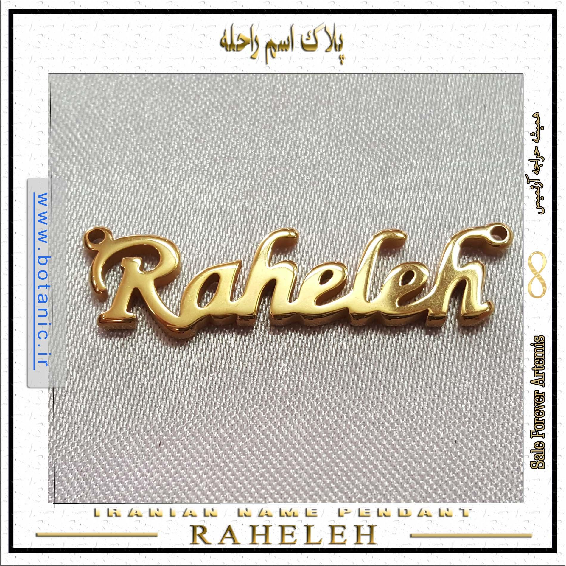 Iranian Name Pendant Raheleh