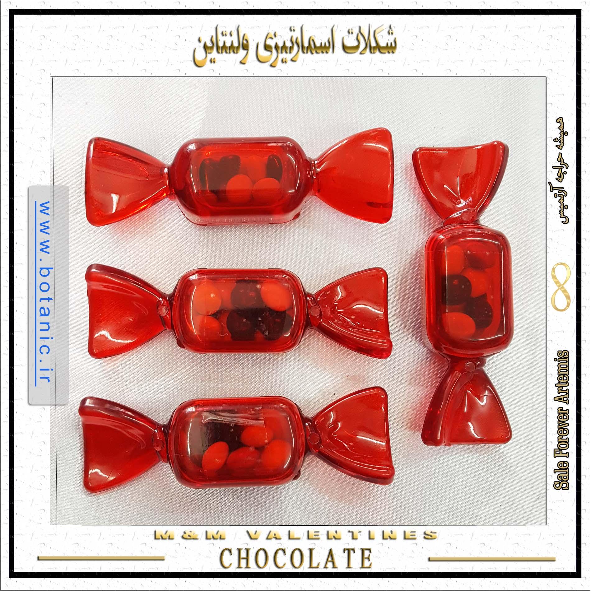 شکلات اسمارتیزی ولنتاین