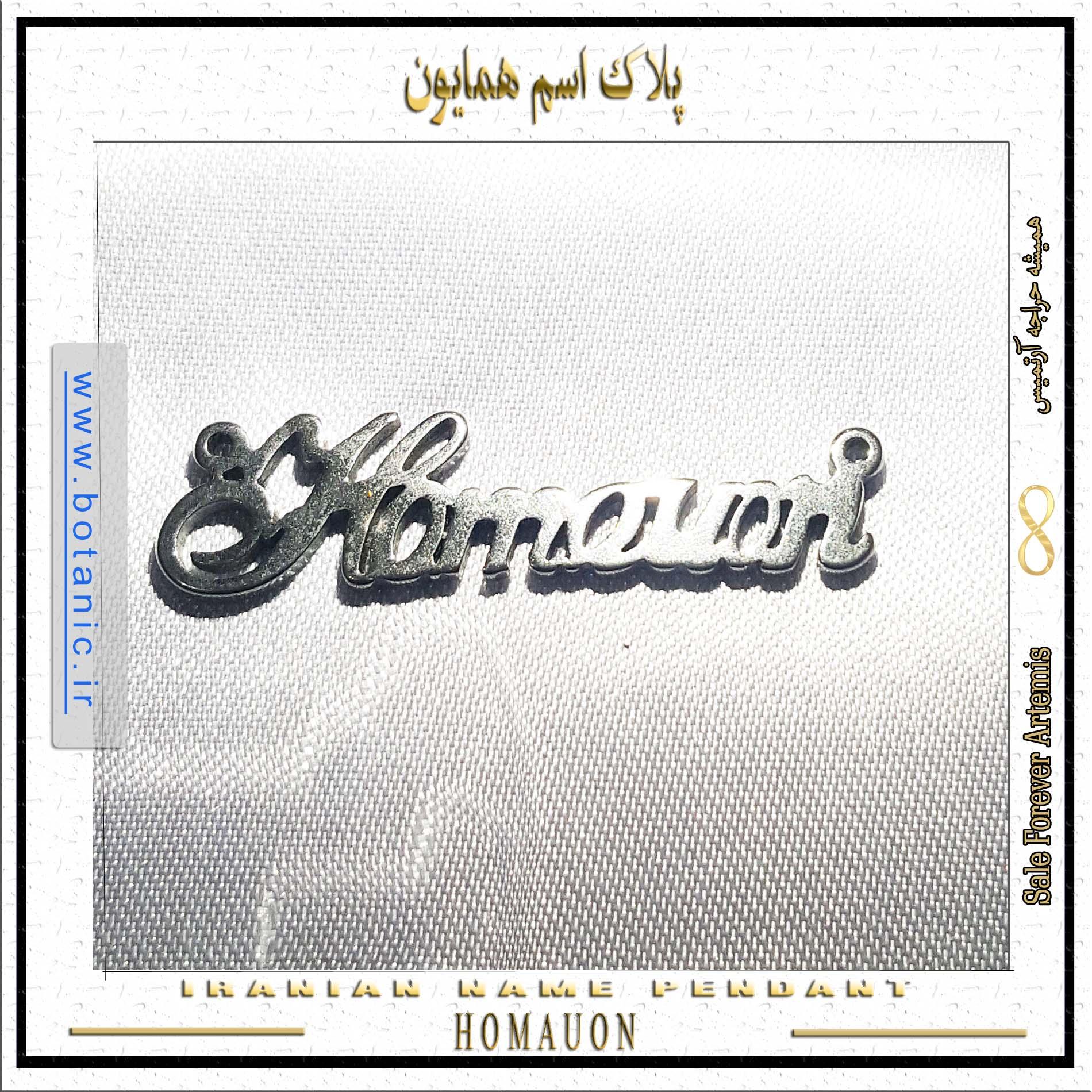 Iranian Name Pendant Homayoon