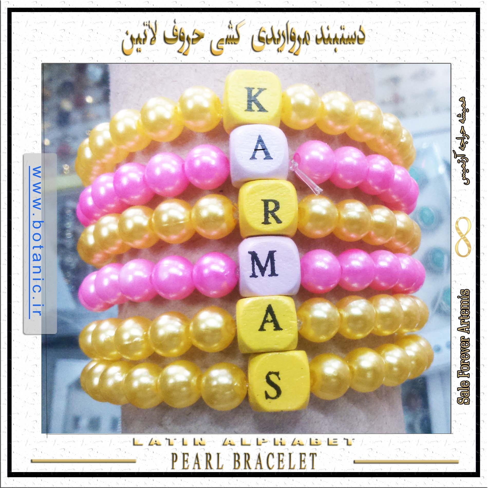 Latin Alphabet Pearl Bracelet