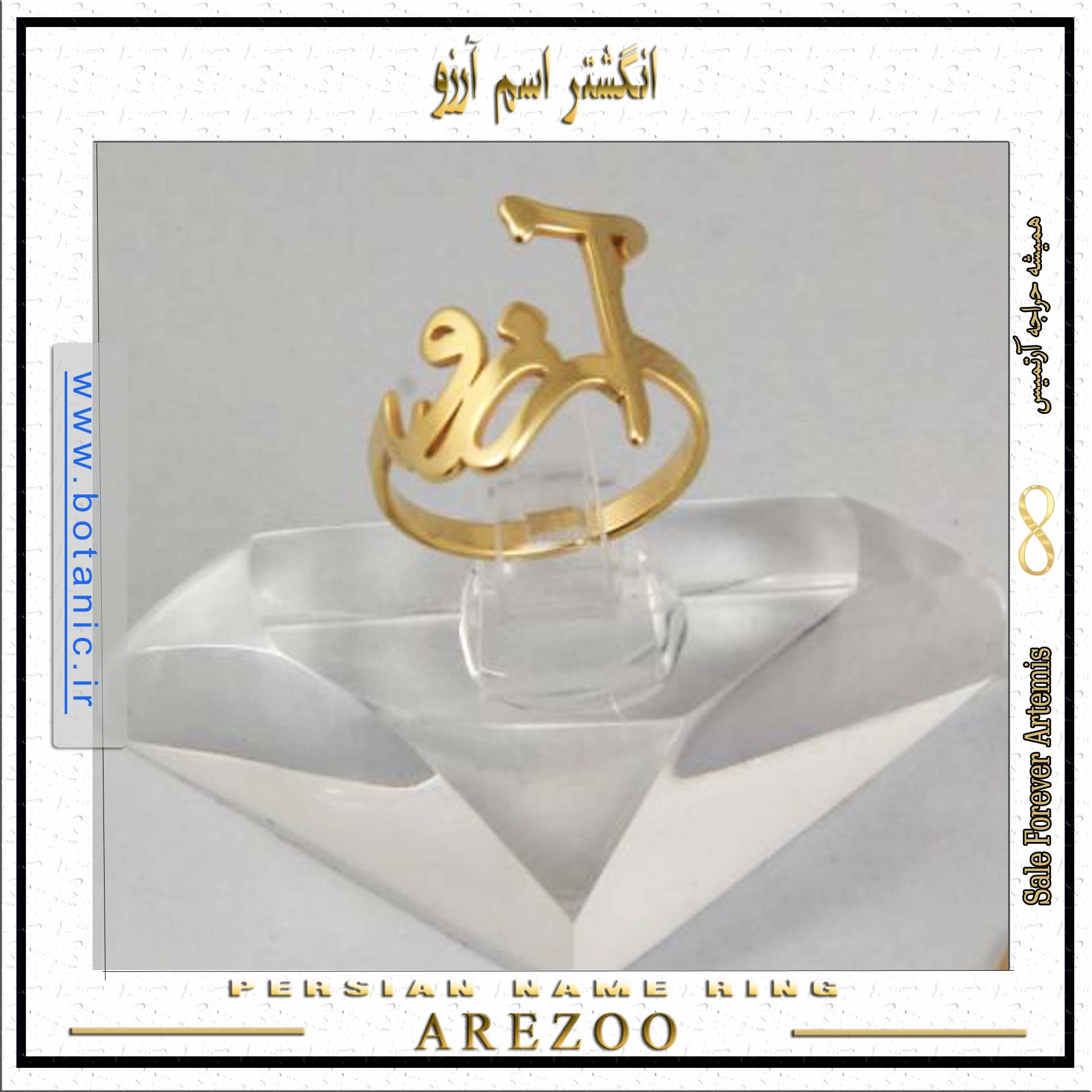 Arezoo Name Ring