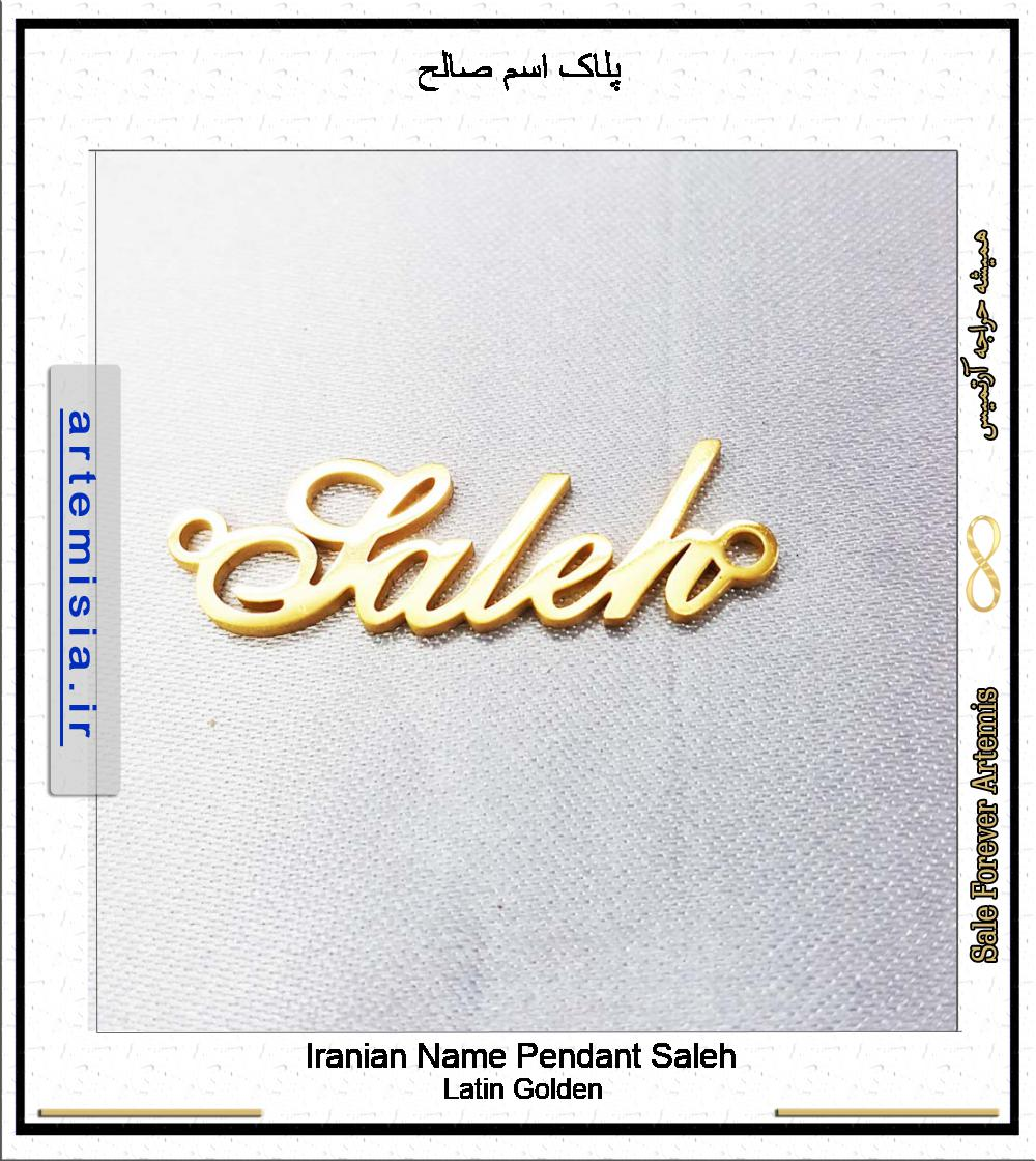 پلاک اسم صالح