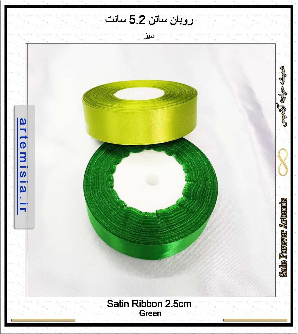 Satin Ribbon 2.5cm