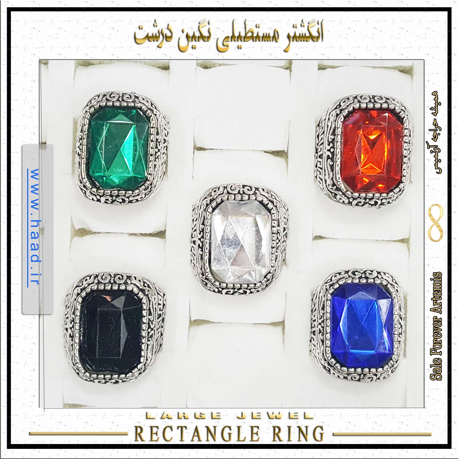 Large Rectangle Stone Ring
