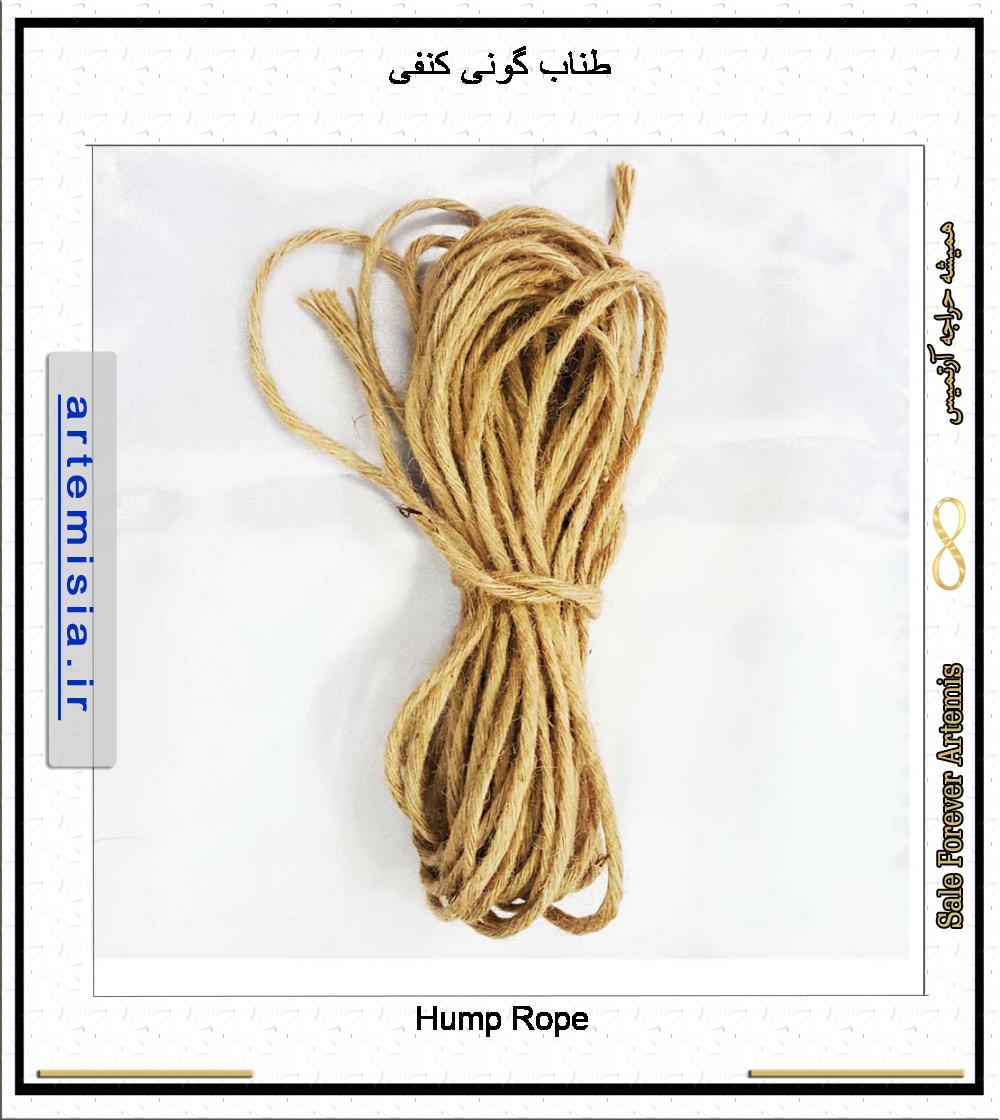 طناب گونی کنفی