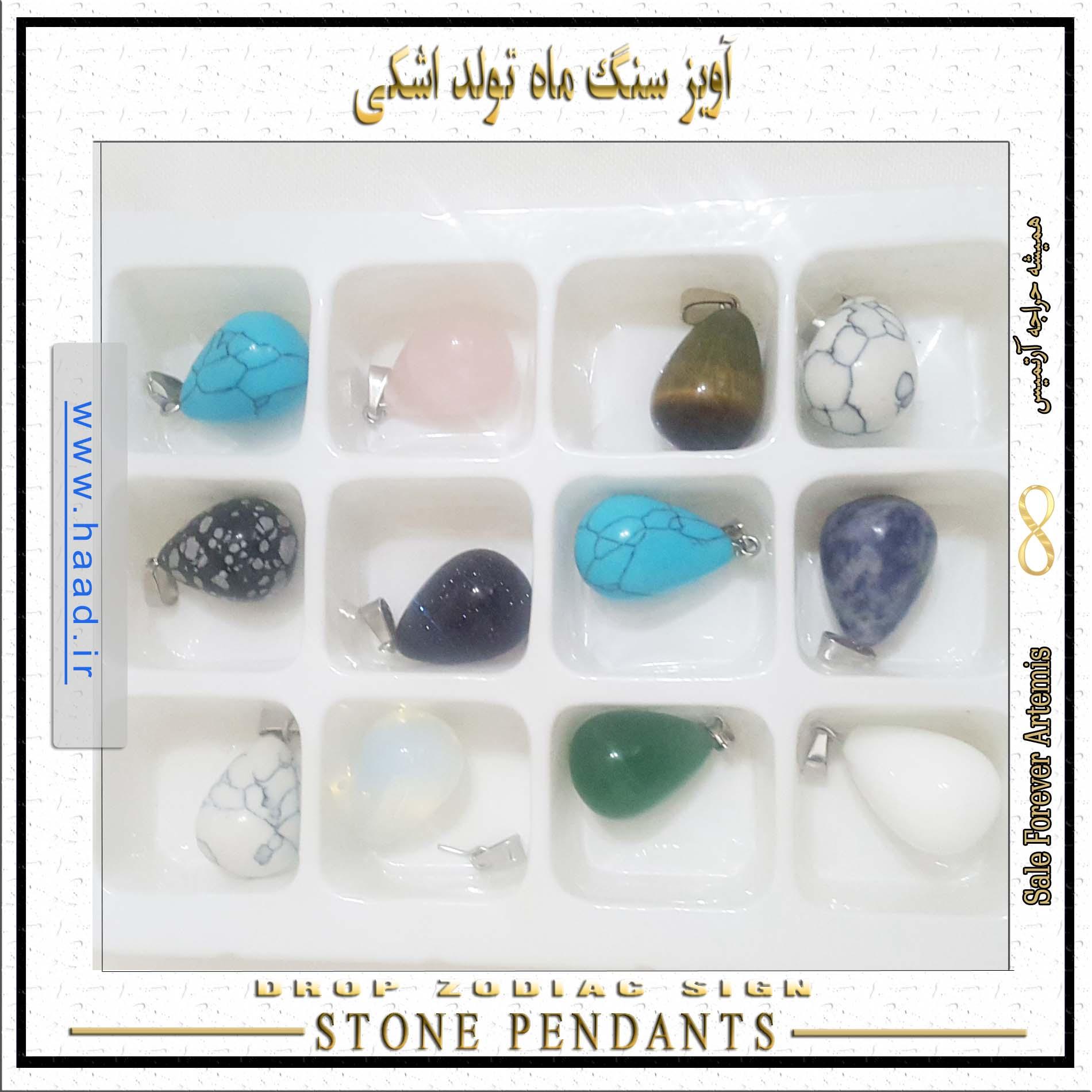 Zodiac Sign Stone Pendants