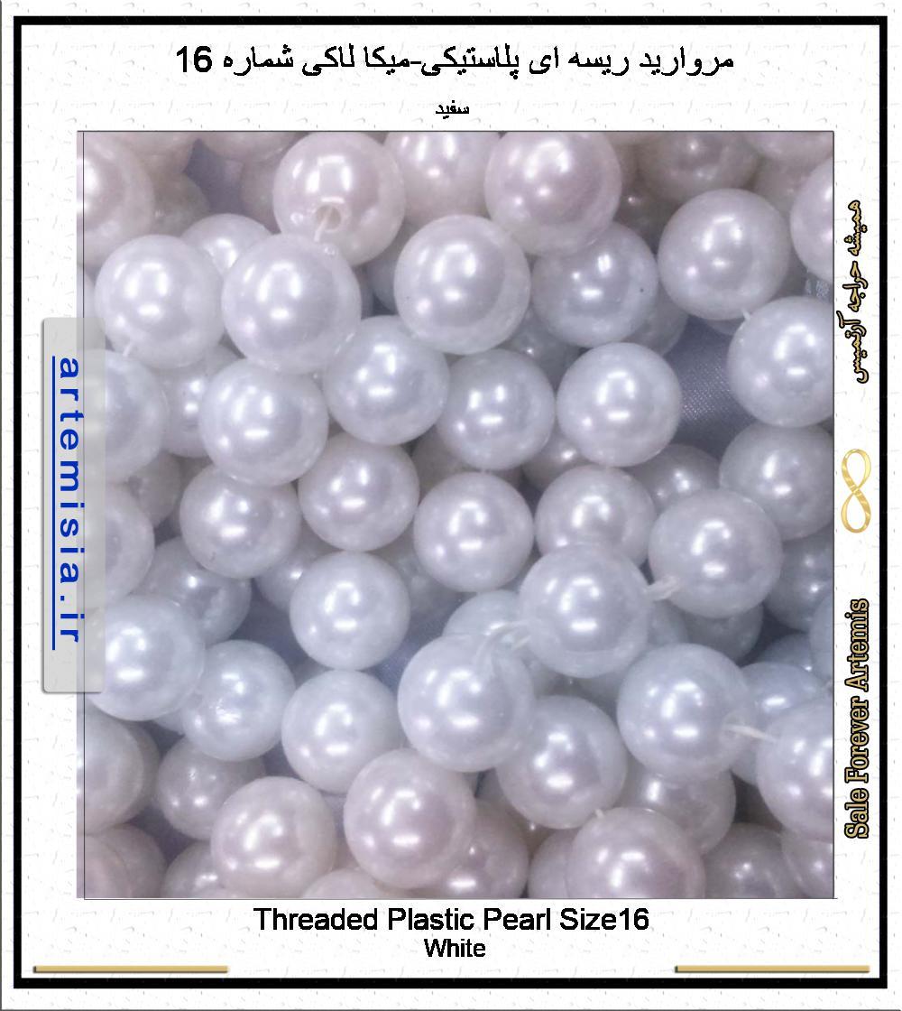 مروارید ریسه ای پلاستیکی-میکا لاکی شماره 16