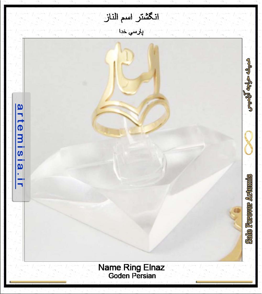 Name Ring Elnaz