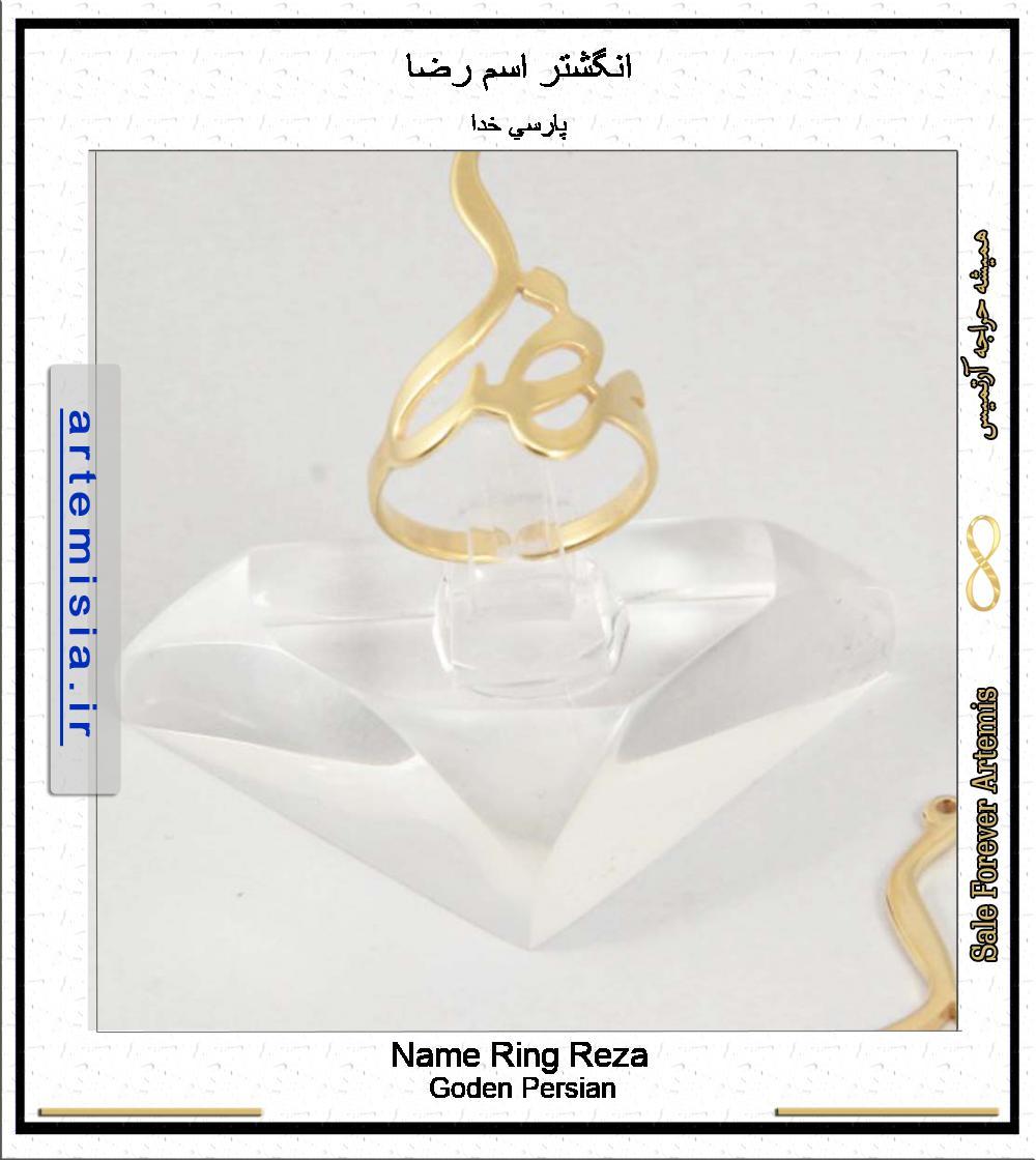 Name Ring Reza