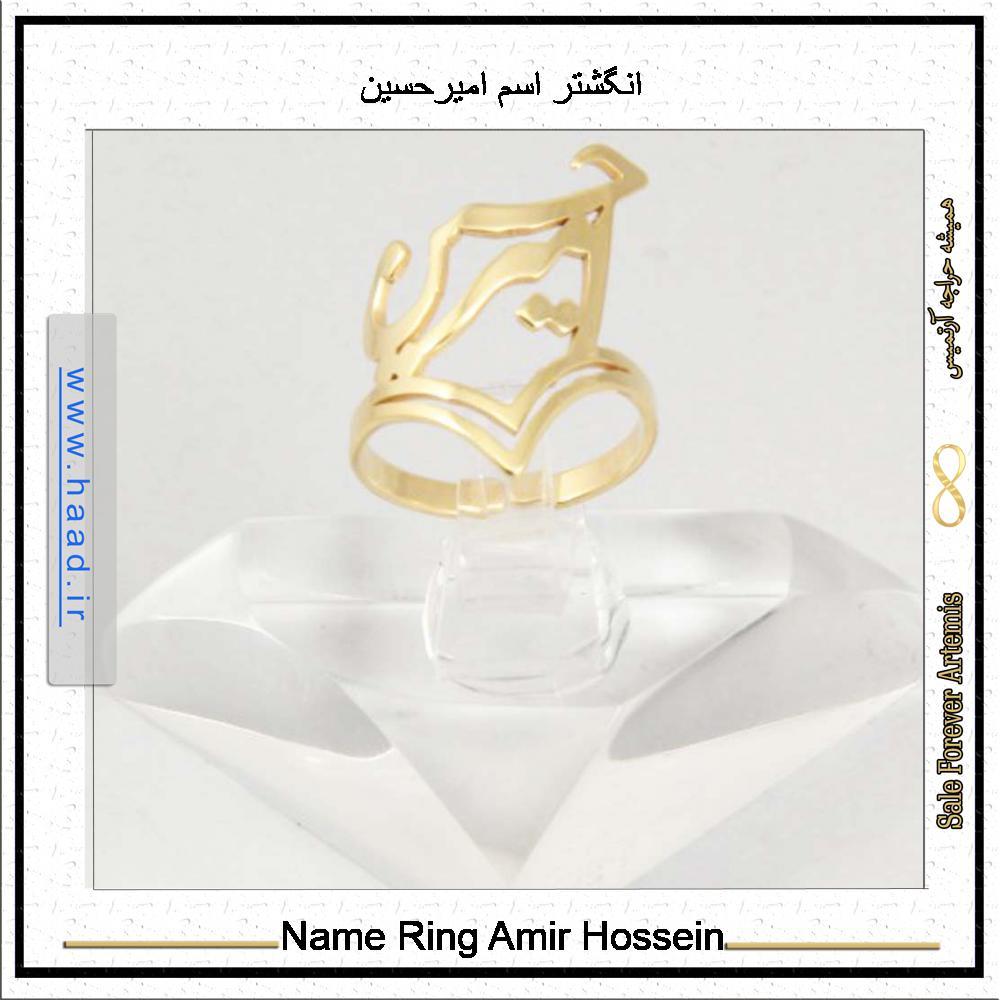 Amir Hossein Name Ring