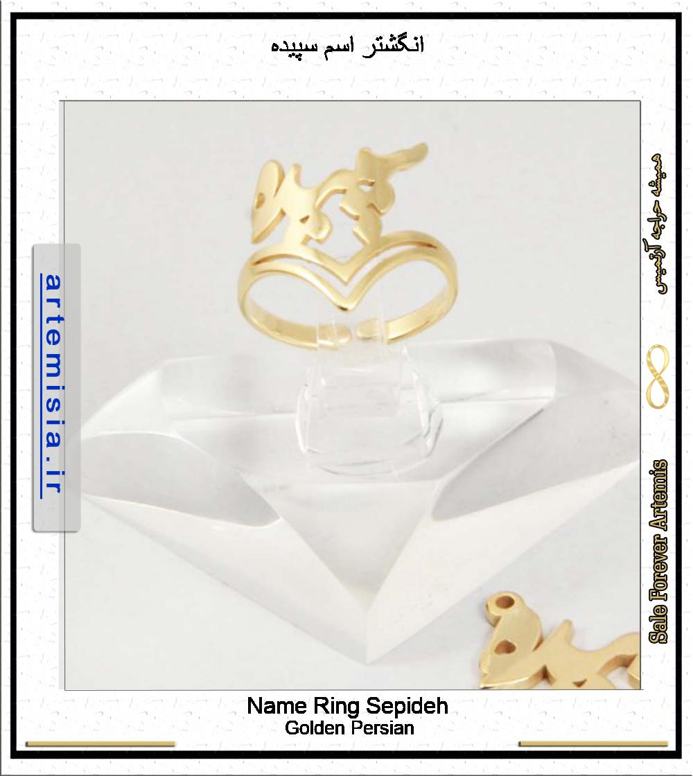 Name Ring Sepideh