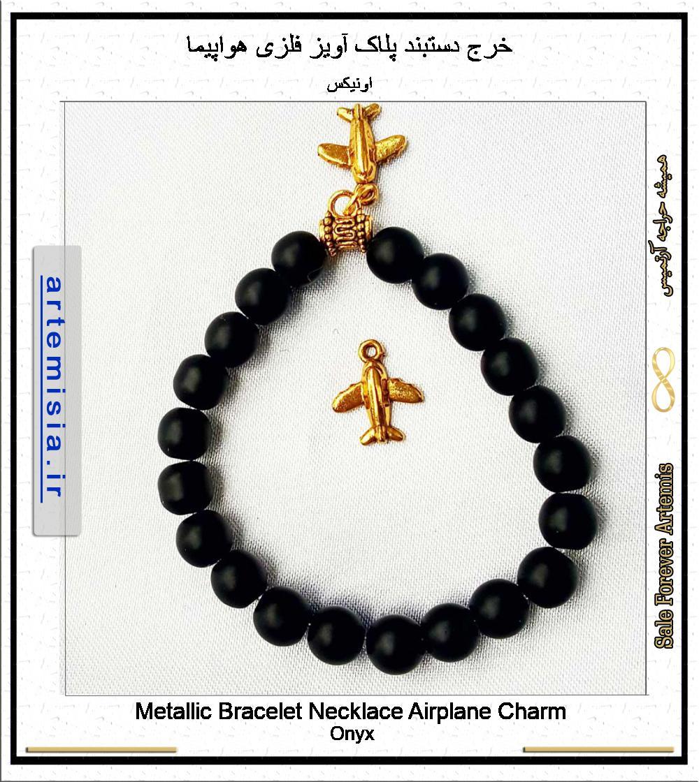 Metallic Bracelet Necklace Airplane Charm