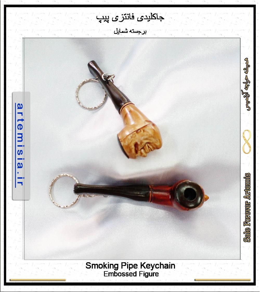 Smoking Pipe Keychain