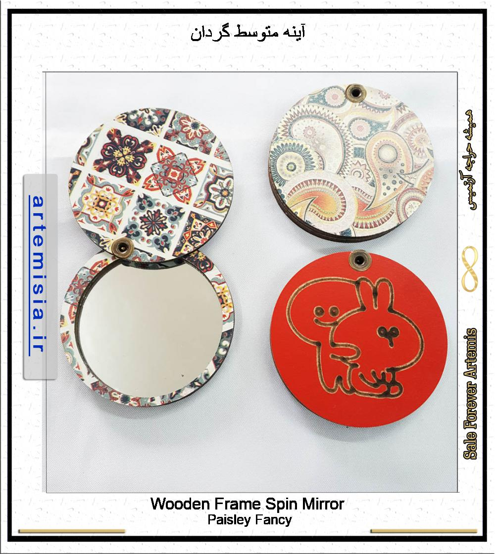 Wooden Frame Spin Mirror