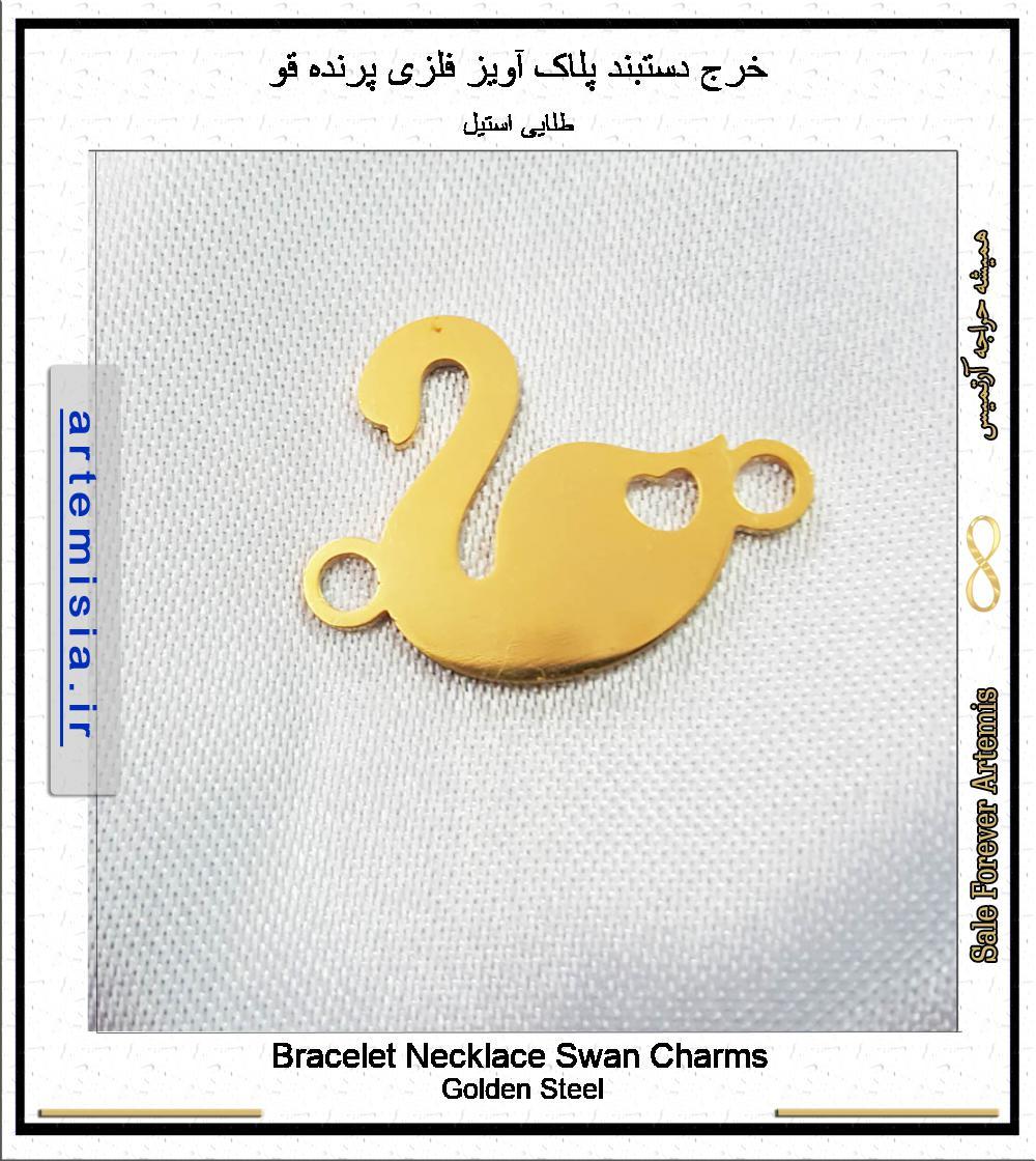 Bracelet Necklace Swan Charms