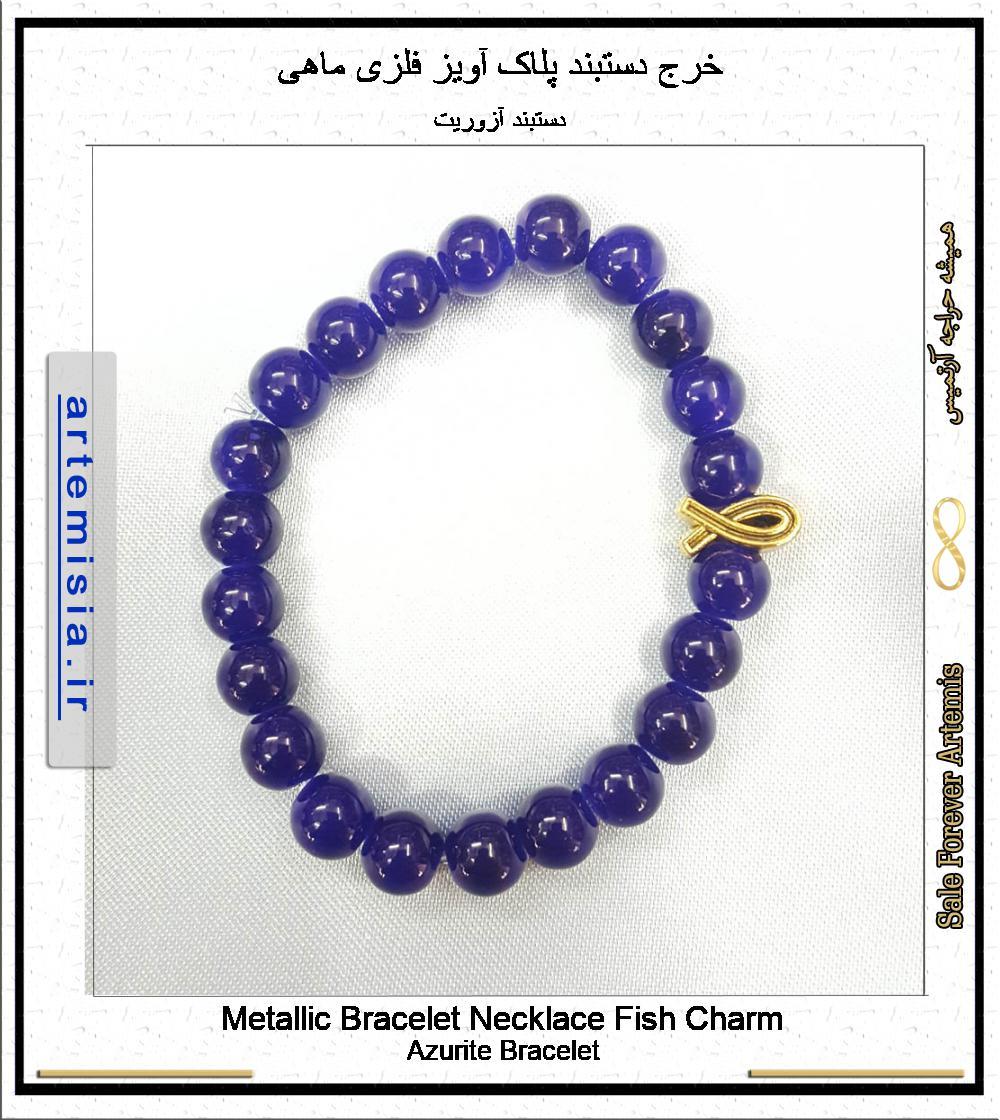 Metallic Bracelet Necklace Fish Charm