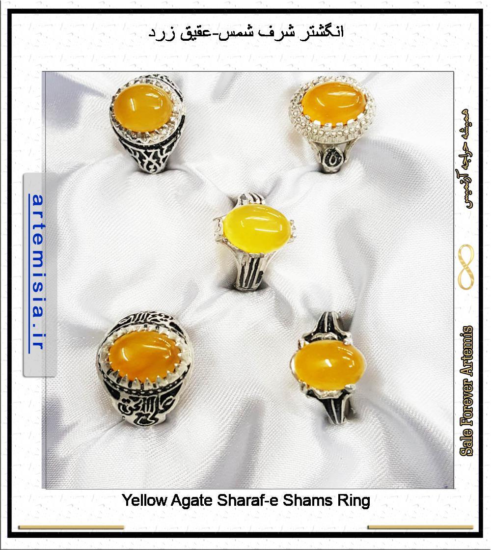 انگشتر شرف شمس-عقیق زرد