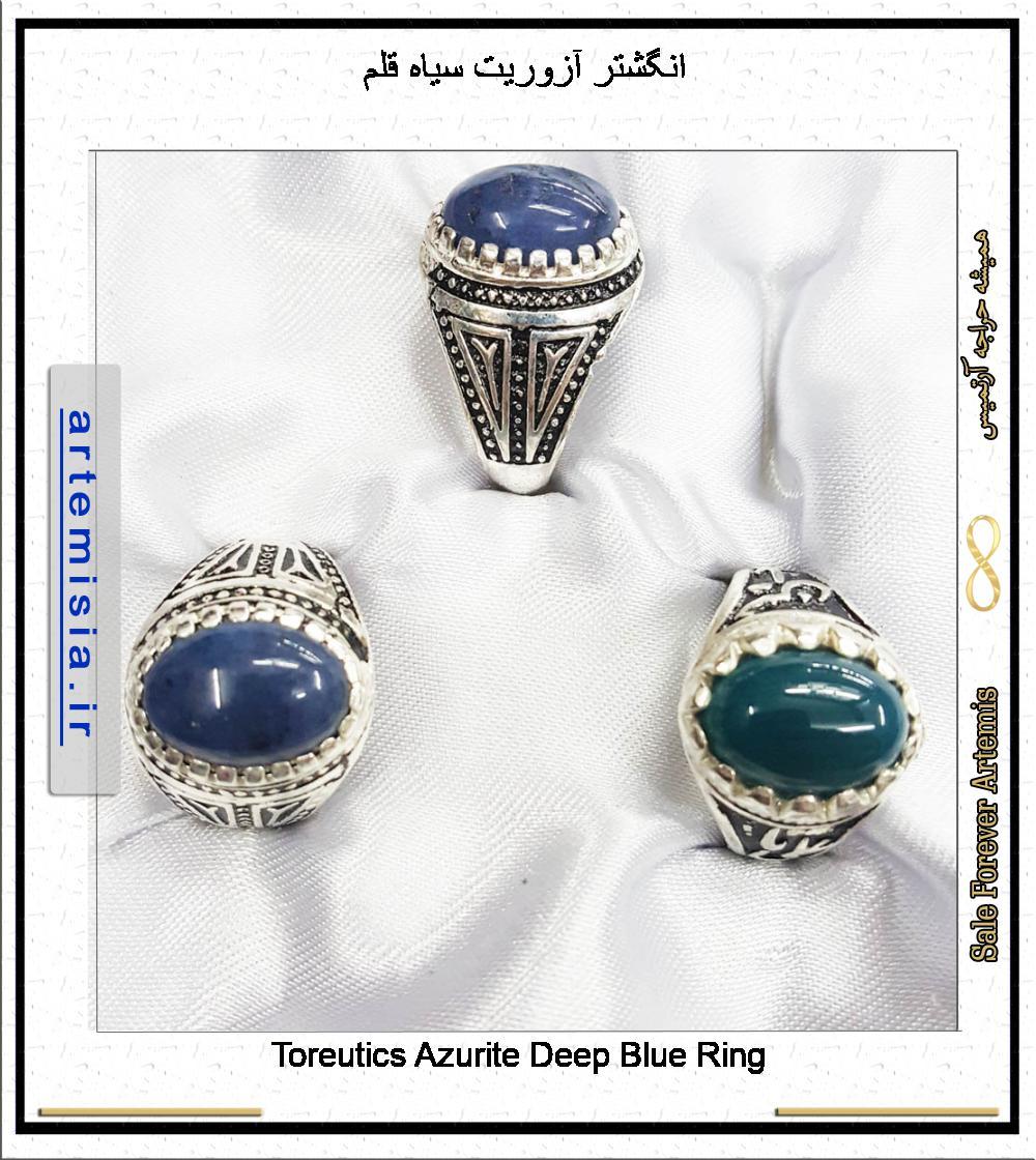 Toreutics Azurite Deep Blue Ring