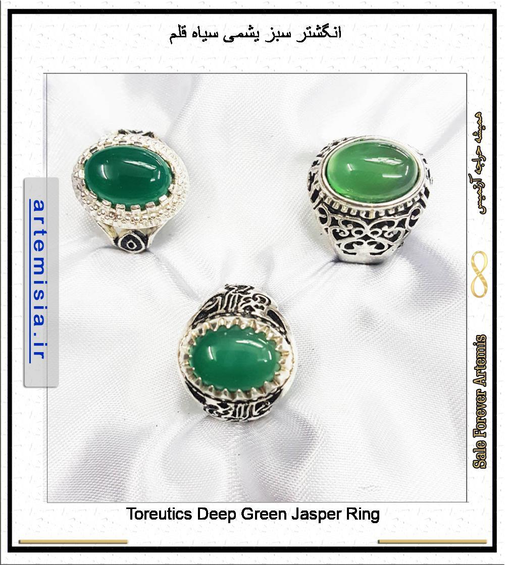 Toreutics Deep Green Jasper Ring