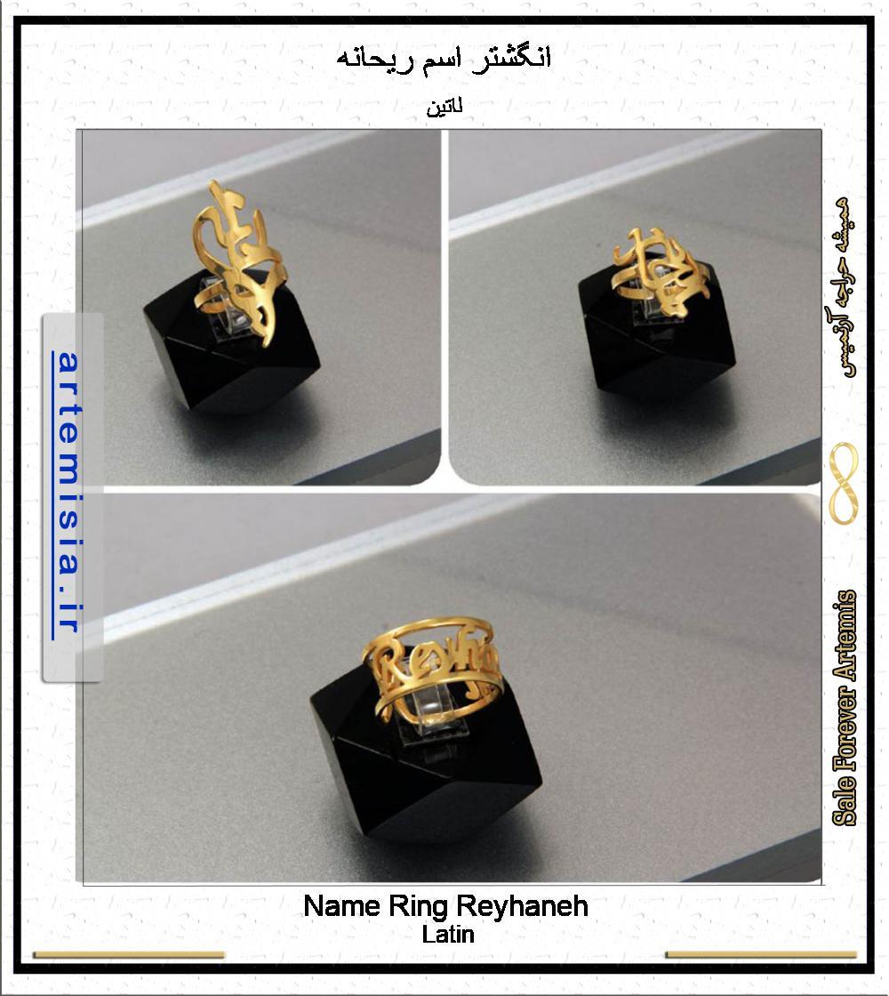 Name Ring Reyhaneh