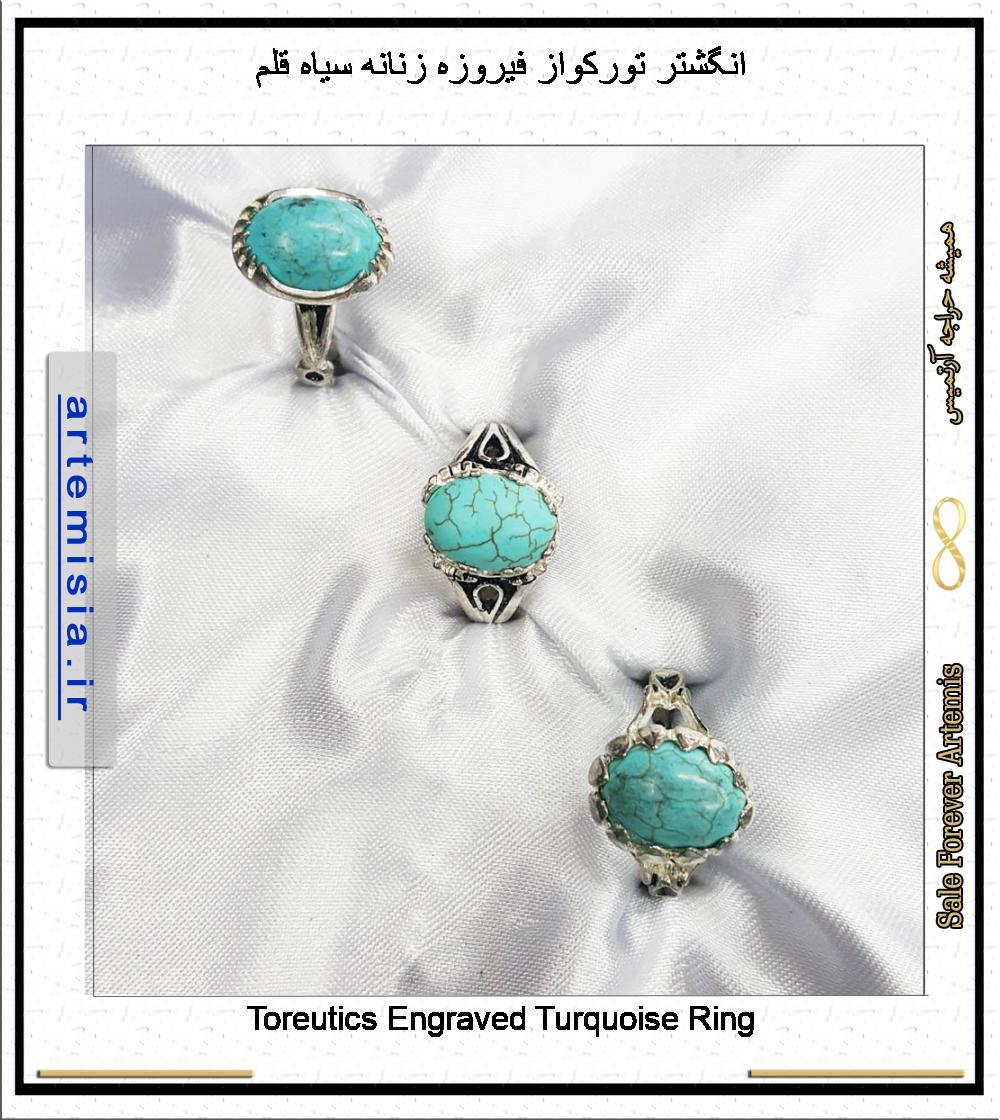 Toreutics Engraved Turquoise Ring