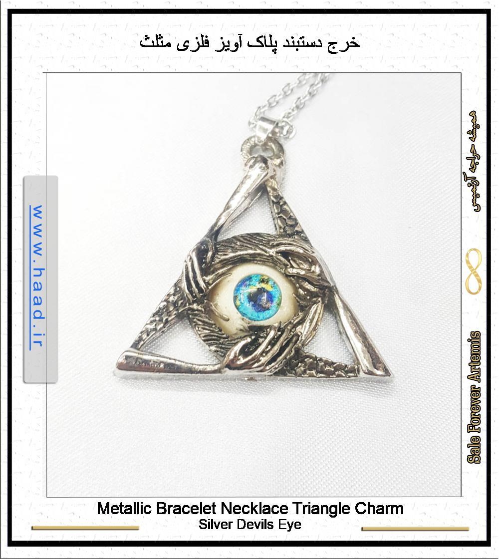 Metallic Bracelet Necklace Triangle Charm