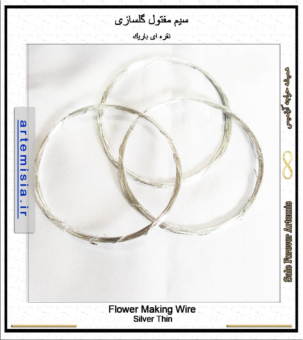 Flower Making Wire