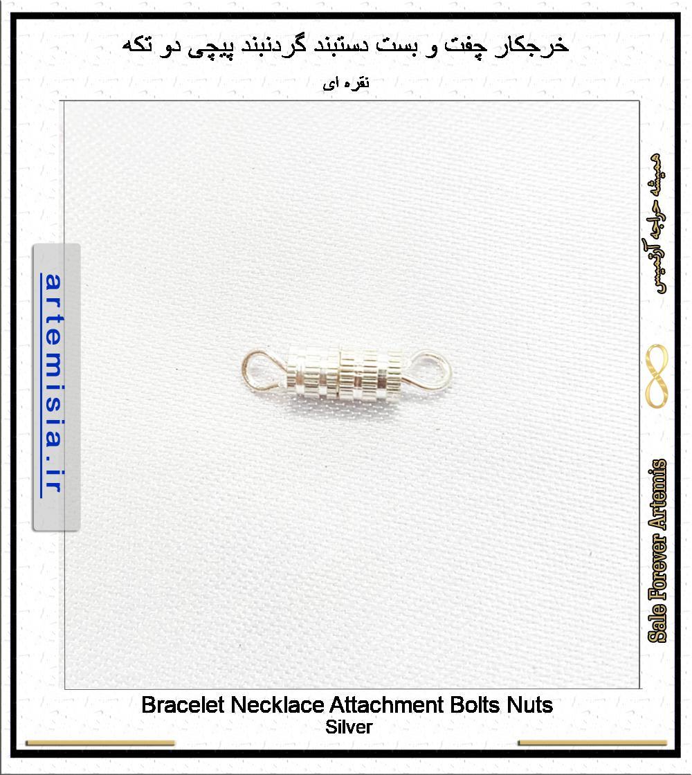 Bracelet Necklace Attachment Bolts Nuts