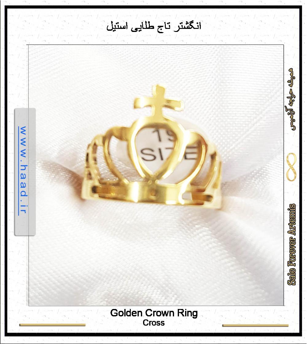 انگشتر تاج طلایی استیل