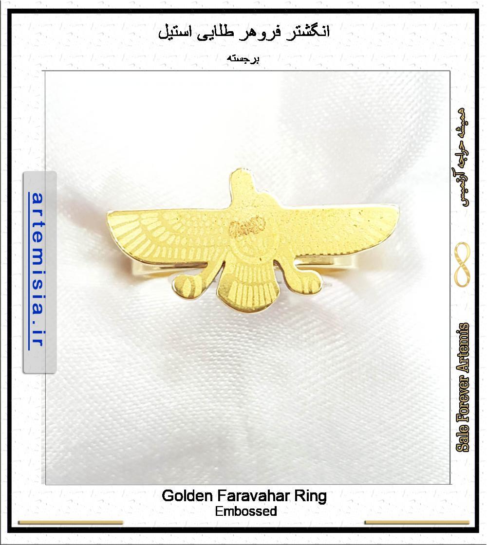 Golden Faravahar Ring