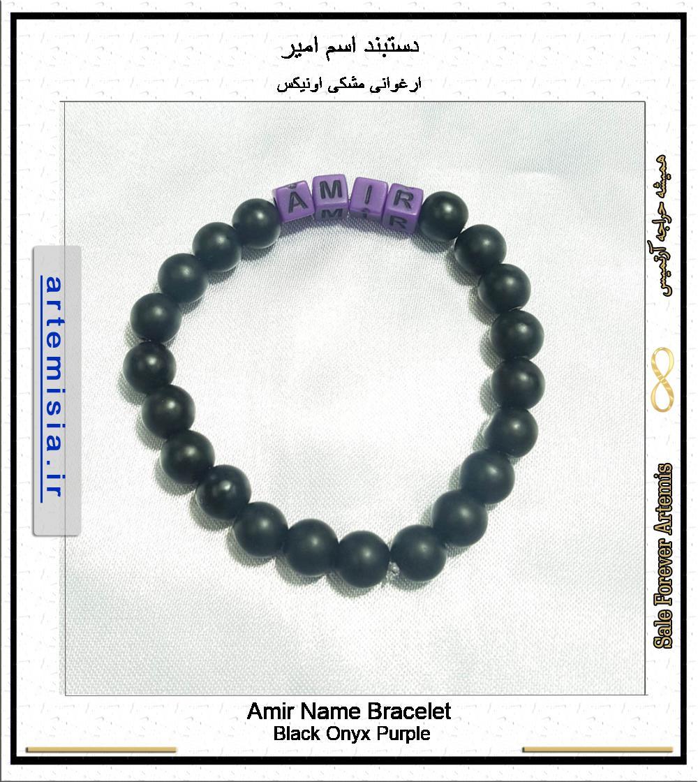Amir Name Bracelet